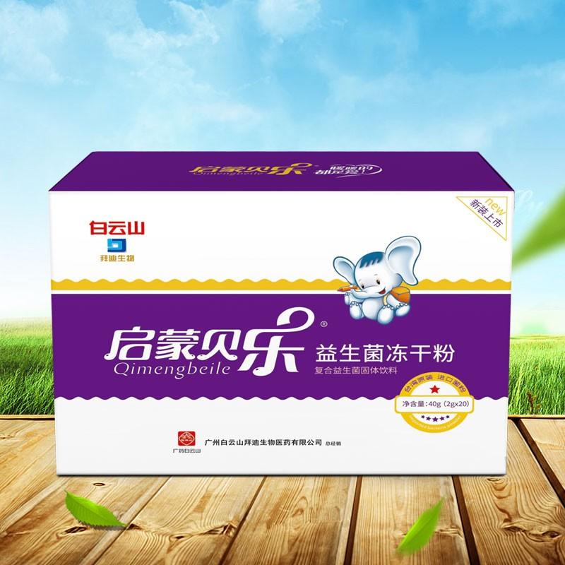 益生菌冻干粉(20袋)