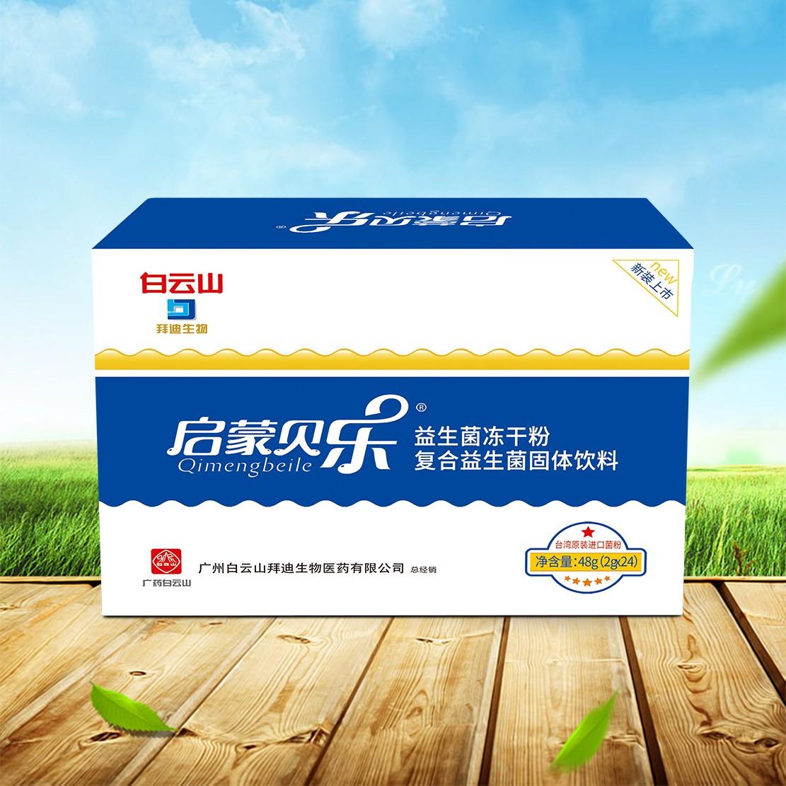 益生菌冻干粉24袋(包装升级)