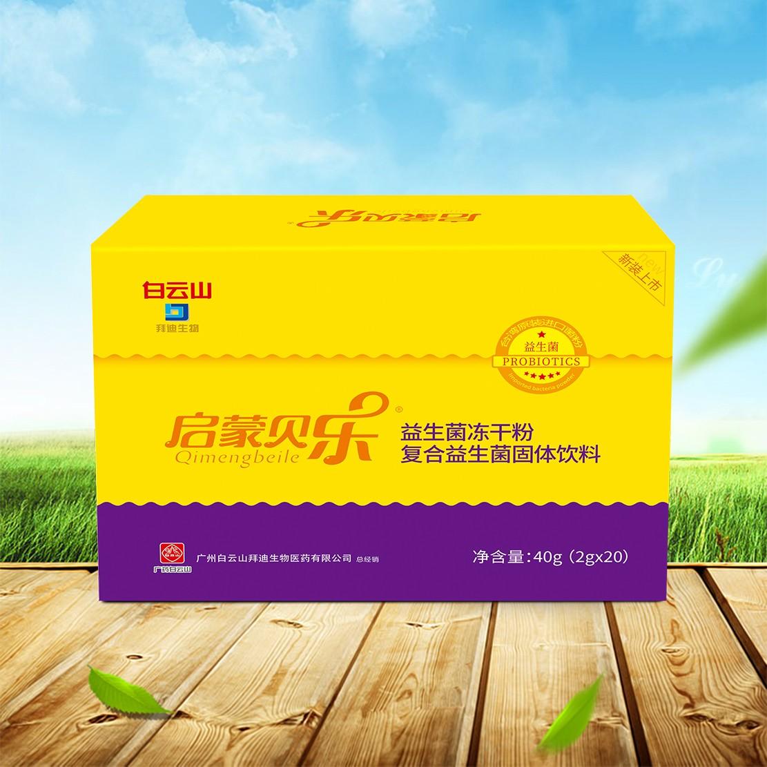 益生菌冻干粉20袋(包装升级)