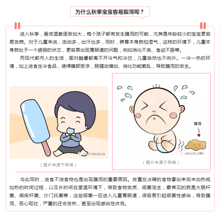 【宝养聪分享】如何应对秋季儿童腹泻?