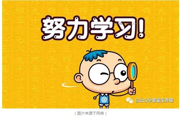 【宝养聪分享】开学季|告诉孩子,为什么要努力学习!